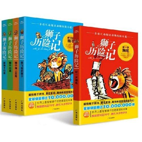 Der Löwe ist los + Kommt ein Löwe geflogen + Löwe gut, alles gut + Gut gebrüllt Löwe + Der dicke Löwe kommt zuletzt (5 Books) (Chinese)