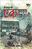 Gorakhpur ki ek Ankahi Kahani