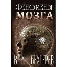 Феномены мозга (Russian Edition)