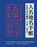 Name Construction in Mediæval Japan