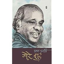 मेरे बाद (Hindi Edition)