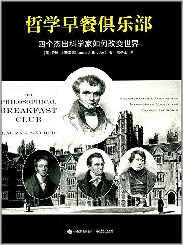 哲学早餐俱乐部:四个杰出科学家如何改变世界