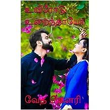 உயிரோடு உறைந்தாயோ  (Tamil Edition)