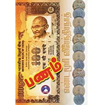 Yandamuri Veerendranath Tamil Books Pdf