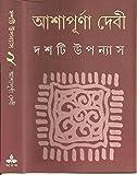 Dasti Upanyas - Vol.2