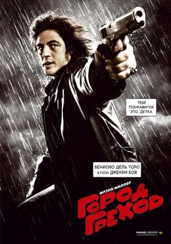 Sin City Plakat Movie Poster (11 x 17 Inches - 28cm x 44cm) (2005) Russian G
