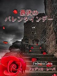 最後のバレンタインデー (Japanese Edition)