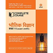 Complete Course Bhotik Vigyan class 11 (Ncert Based)