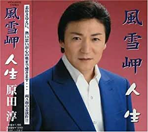 Fusetsumisaki haradajun musique for Jardin anglais fuu