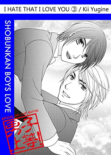 I Hate That I Love You (Yaoi Manga) Vol. 3 (English Edition)