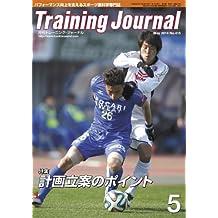 Training Journal 2014-05 (Japanese Edition)