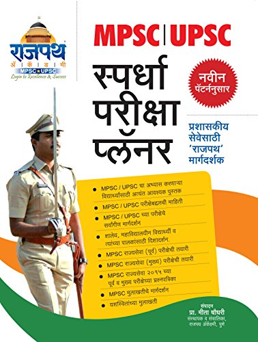 MPSC/UPSC Planner By RAJPATH ACADEMY