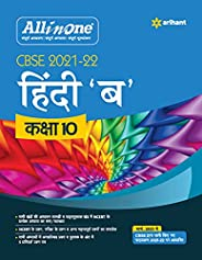 CBSE All In One Hindi B Class 10 for 2022 Exam