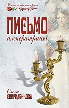 Письмо императрицы (Женский исторический роман) (Russian Edition)