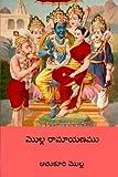 #7: Molla Ramayanam ( Telugu Edition )