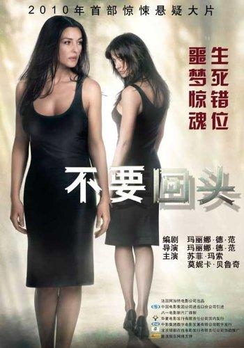 "Don't Look Back "", film In cinese 11 17 x 28 cm x 44 cm, motivo: Sophie Marceau Brigitte Catillon Andrea Di Stefano Thierry Neuvic"