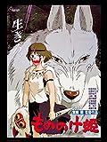 onthewall Princesse Mononoké Studio Ghibli Poster Art Print