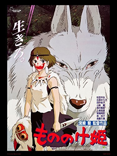 Mononoke Studio Ghibli Poster Kunstdruck ()
