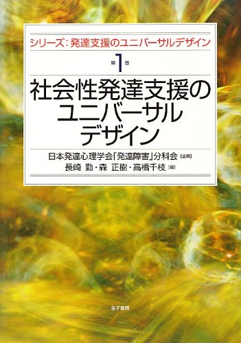 Shirizu hattatsu shien no yunibasaru dezain. 1.