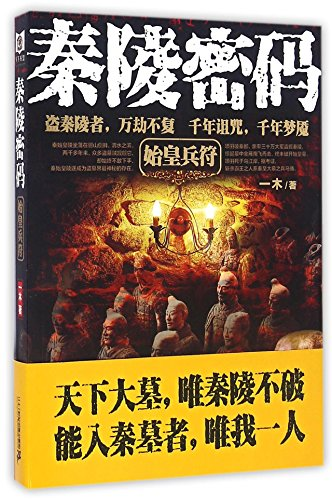 The Code of Qin's Mausoleum (Chinese Edition)