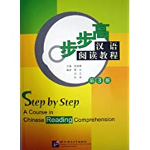 A COURSE IN CHINESE READING COMPREHENSION: STEP BY STEP VOL. 3