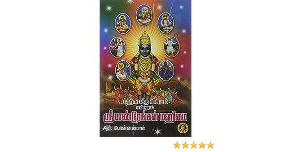 Bhaktha Vijayam Book In Tamil Pdf