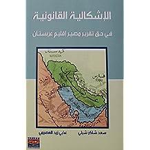الاشكالية القانونية في حق تقرير مصير إقليم عربستان (1) (Arabic Edition)