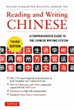 Image de Reading and Writing Chinese: Third Edition, HSK All Levels (2,633 Chinese Characters and 5,000+ Compounds)