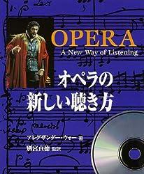 Opera no atarashii kikikata