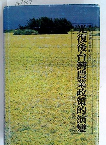 Kuang fu hou Tai-wan nung yeh cheng tse ti yen pien: li shih yu she hui ti fen hsi. The Development of Agricultural Policies in Post-War Taiwan. Historical and Sociological Perspectives.