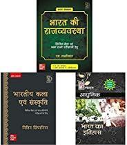 Bharat Ki Rajvyavastha + Bharatiya Kala Evam Sanskriti + Adhunik Bharat Ka Itihas By Spectrum 2019-20 Edition