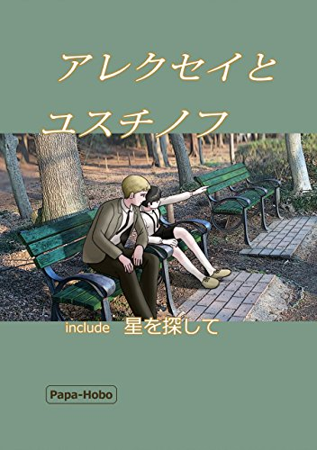 Alexey and Ustinov: We are looking for authors (hobo kobo) (Japanese Edition)