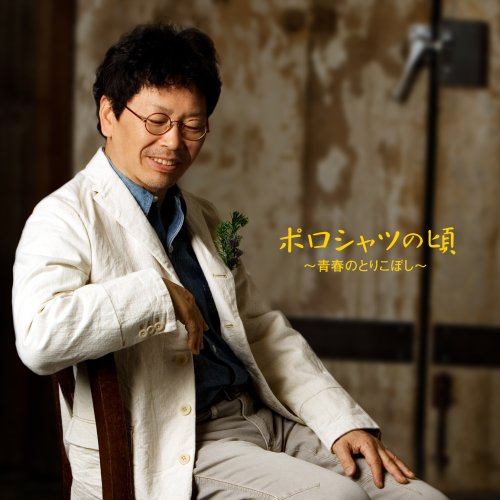 Preisvergleich Produktbild Polo Shirt No Koro-Seishun No