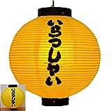 East Utopia Decorazione d'attaccatura del Ristorante di Stile Giapponese della Lanterna di Carta Durevole F