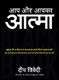 Aap Aur Aapka Aatma (Hindi Edition)