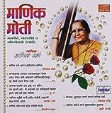 Manik Moti Bhavgeete, Natyageete, Bhakti...