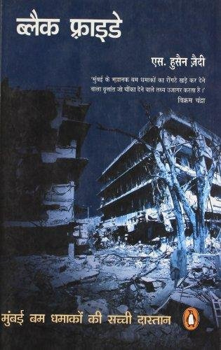 Black Friday: (Hindi) [Paperback] [Jan 01, 2017] Zaidi; S. Hussain & Narayan; Kuldip