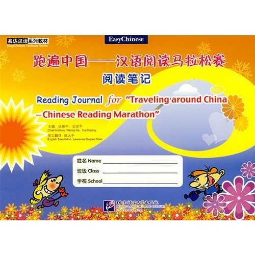 Chaque coin de la Chine - Chinois notes de lecture Marathon de lecture (Edition Chinois) 2007/11/1 ISBN: 9787561919729