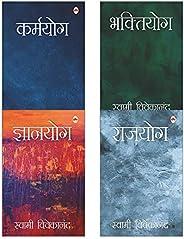 Swami Vivekanand (Set of 4 Books) (Hindi) - Karmyog, Rajyog, Gyanyog, Bhaktiyog