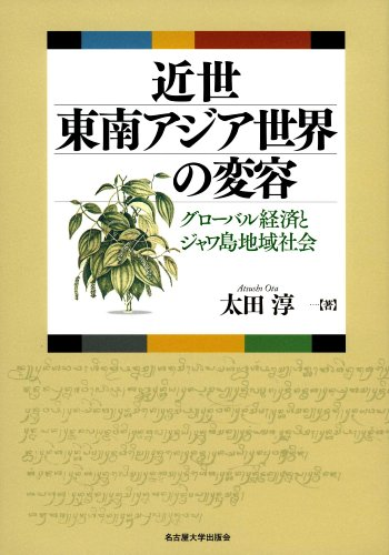 kinsei-toinan-ajia-sekai-no-henyoi-guroibaru-keizai-to-jawatoi-chiiki-shakai