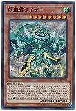 Yu-Gi-Oh! DUEA-JP041 - Raiza the Mega Monarch - Super Japan