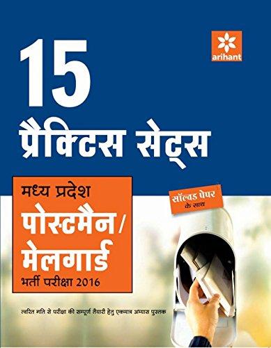 15 Practice Sets - Madhya Pradesh Postman/Mailguard Bharti Pariksha 2016
