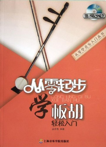 Zero Basic Learning of Banhu (Chinese Edition)