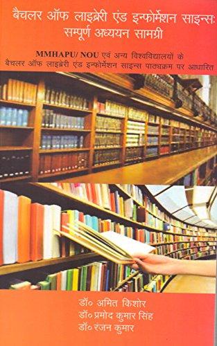 Bachelor of Library and Information Science Sampurn Adhyayan Samagri (Hindi)