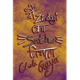 100yellow Matte Finish Multicolor Poster | 100yellow Hindi Strength Quotation Poster Decorative Wall Poster For Home(12x18 Inches)