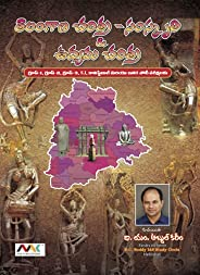 Telangana History & Telangana Movement (Tel