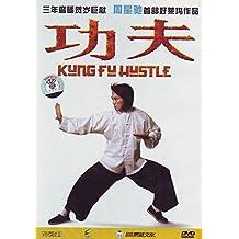Gong Fu: Kung Fu Hustle (Xingchi Zhou) DVD