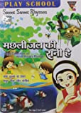 Collection of short rhymes in Hindi.
