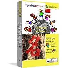Chinesisch-Kindersprachkurs von Sprachenlernen24: Kindgerecht bebildert und vertont für ein spielerisches Chinesischlernen. Ab 5 Jahren. PC CD-ROM für Windows 10,8,7,Vista,XP / Linux / Mac OS X