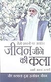 Jeevan Jine Ki Kala (Hindi) best price on Amazon @ Rs. 100